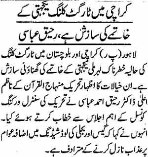 Minhaj-ul-Quran  Print Media CoverageDaily-Jang-Page-3