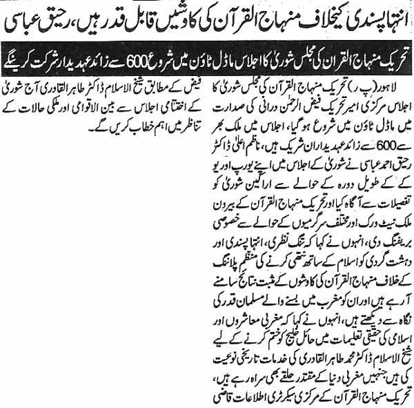 Minhaj-ul-Quran  Print Media CoverageDaily-Pakistan-Page-3