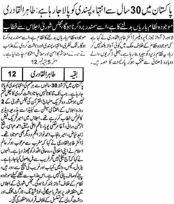 Minhaj-ul-Quran  Print Media CoverageDaily-Awaz-Page-6