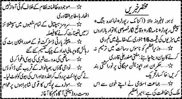 Minhaj-ul-Quran  Print Media CoverageDaily-Jage-Page-4
