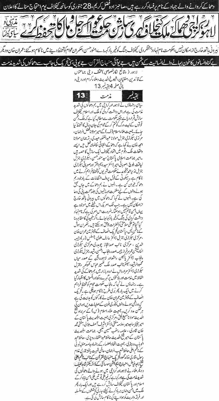 Minhaj-ul-Quran  Print Media CoverageDaily-Ausaf-Page-1