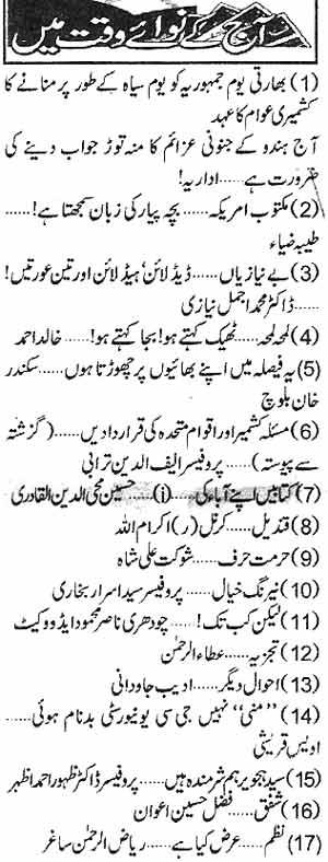 Minhaj-ul-Quran  Print Media CoverageDaily-Nawa-i-Waqt-B-P