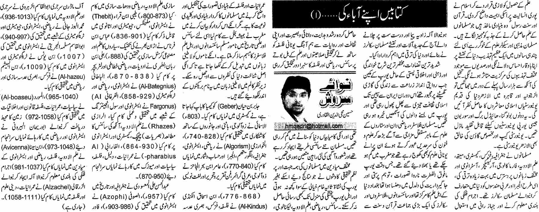 Minhaj-ul-Quran  Print Media CoverageDaily-Nawa-i-Waqt-