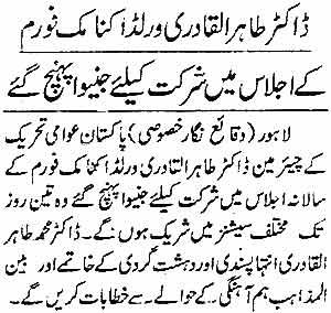 تحریک منہاج القرآن Minhaj-ul-Quran  Print Media Coverage پرنٹ میڈیا کوریج Daily-Jinnah-Page-6