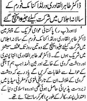 تحریک منہاج القرآن Minhaj-ul-Quran  Print Media Coverage پرنٹ میڈیا کوریج Dasily-Pakistan-Page-3