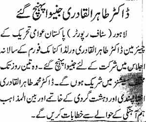 Minhaj-ul-Quran  Print Media CoverageDaily-Waqt-Page-2
