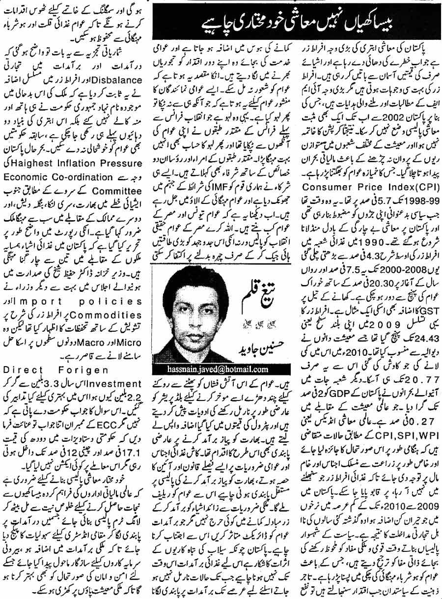 Minhaj-ul-Quran  Print Media CoverageDaily-Din