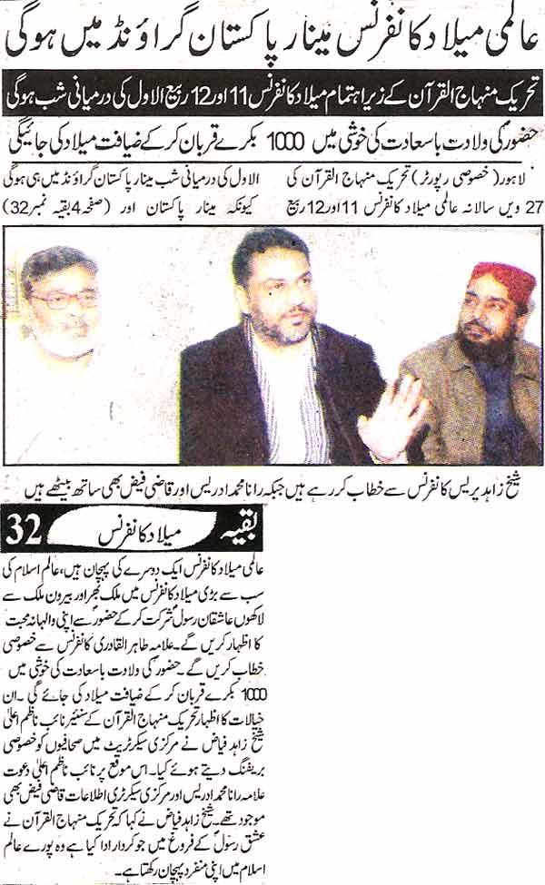 Minhaj-ul-Quran  Print Media CoverageDaily-Ash-sharq-Page-B