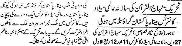 Minhaj-ul-Quran  Print Media CoverageDaily-Jang-Page-2