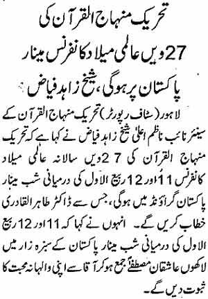 Minhaj-ul-Quran  Print Media CoverageDaily-Waqt-Page-3