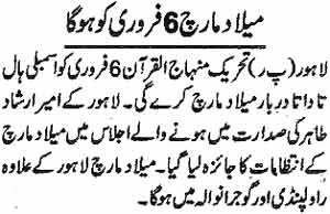 تحریک منہاج القرآن Minhaj-ul-Quran  Print Media Coverage پرنٹ میڈیا کوریج Daily-Awaz-Page-2
