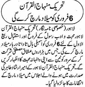 تحریک منہاج القرآن Minhaj-ul-Quran  Print Media Coverage پرنٹ میڈیا کوریج Daily-Nawa-i-Waqt-Page-2