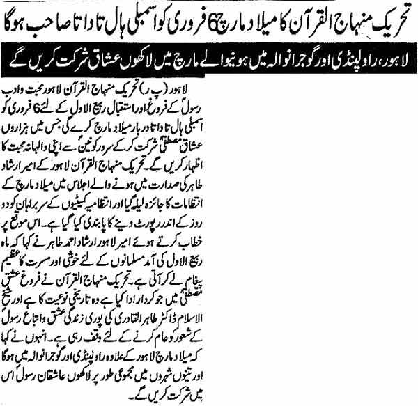 تحریک منہاج القرآن Minhaj-ul-Quran  Print Media Coverage پرنٹ میڈیا کوریج Daily-Pakistan-Page-2