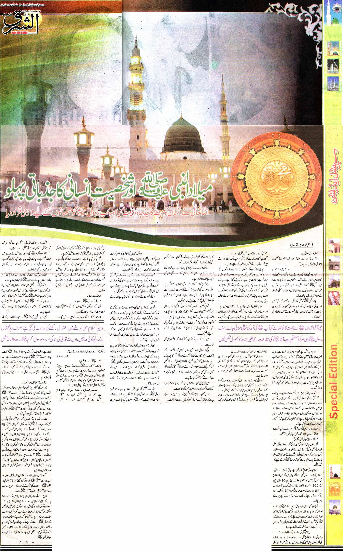 Minhaj-ul-Quran  Print Media CoverageDaily-Ash0sharq-Special-Edition
