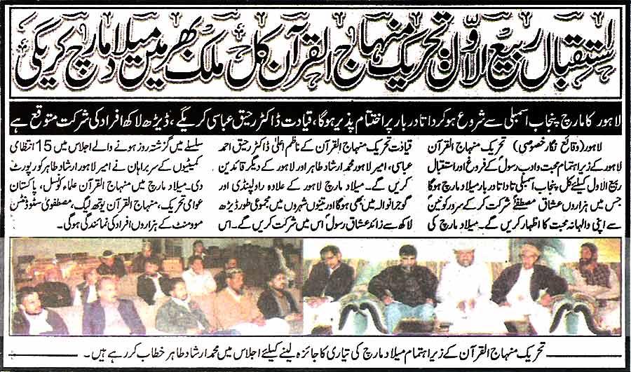 Minhaj-ul-Quran  Print Media CoverageDsaily-Ausaf-Page-2