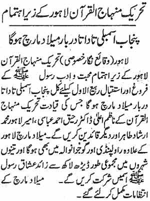 Minhaj-ul-Quran  Print Media CoverageDaily-Jinnah-Page-2