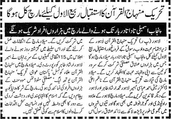 Minhaj-ul-Quran  Print Media CoverageDaily-Khabrain-Page-2
