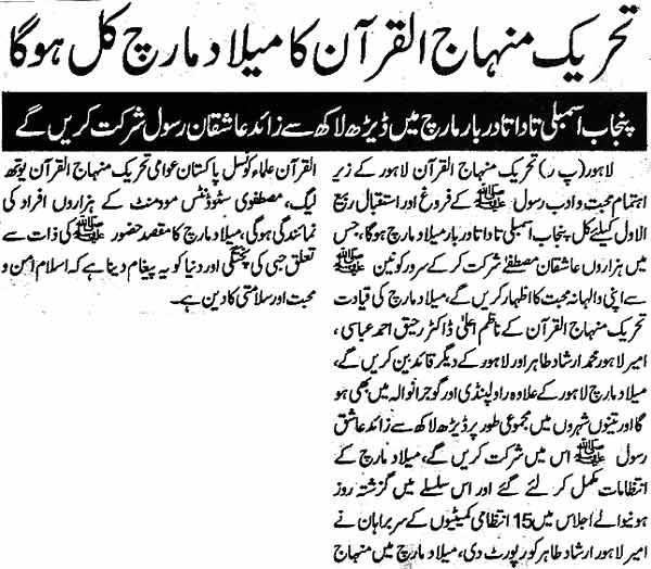 Minhaj-ul-Quran  Print Media CoverageDaily-Pakistan-Page-4