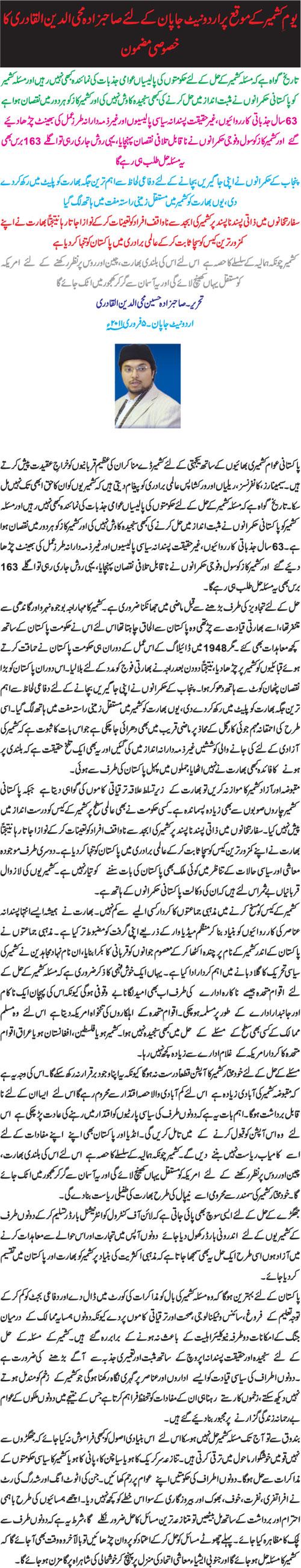 Minhaj-ul-Quran  Print Media CoverageUrdu Net Japan