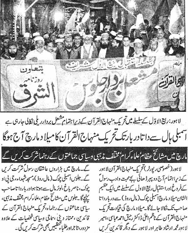 Minhaj-ul-Quran  Print Media CoverageDaily-Ash-sharq-Page2