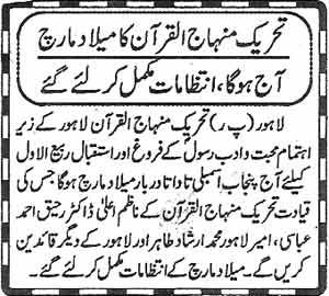 Minhaj-ul-Quran  Print Media CoverageDaily-Ausaf-Page-2
