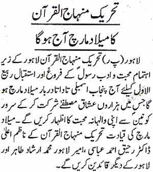Minhaj-ul-Quran  Print Media CoverageDaily-Nawa-i-Waqt--Page-2