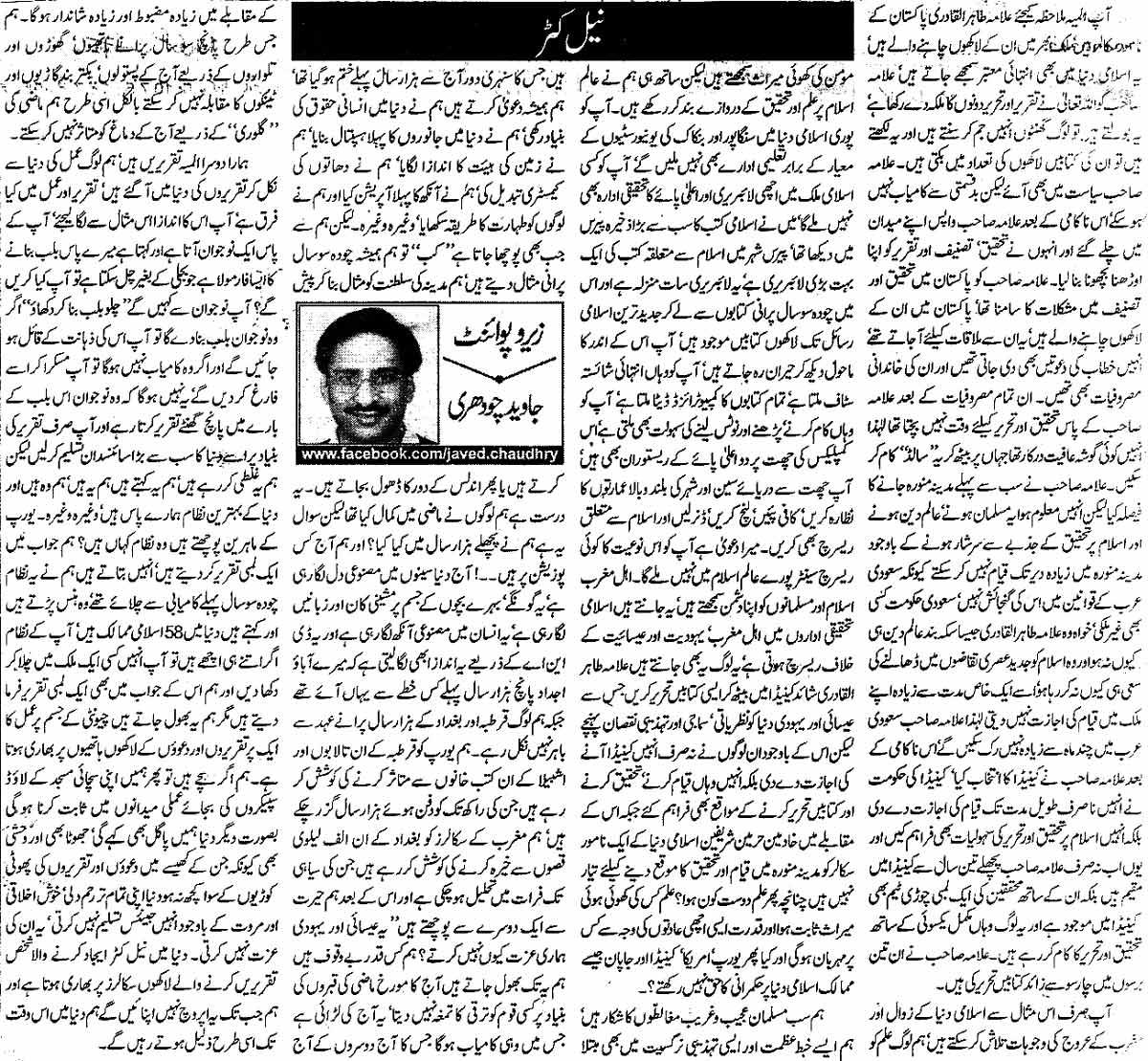 Minhaj-ul-Quran  Print Media CoverageDaily-Express-