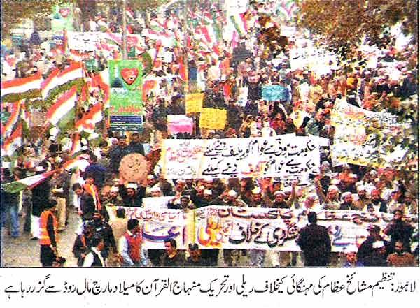 Minhaj-ul-Quran  Print Media CoverageDaily-Express-Page-1