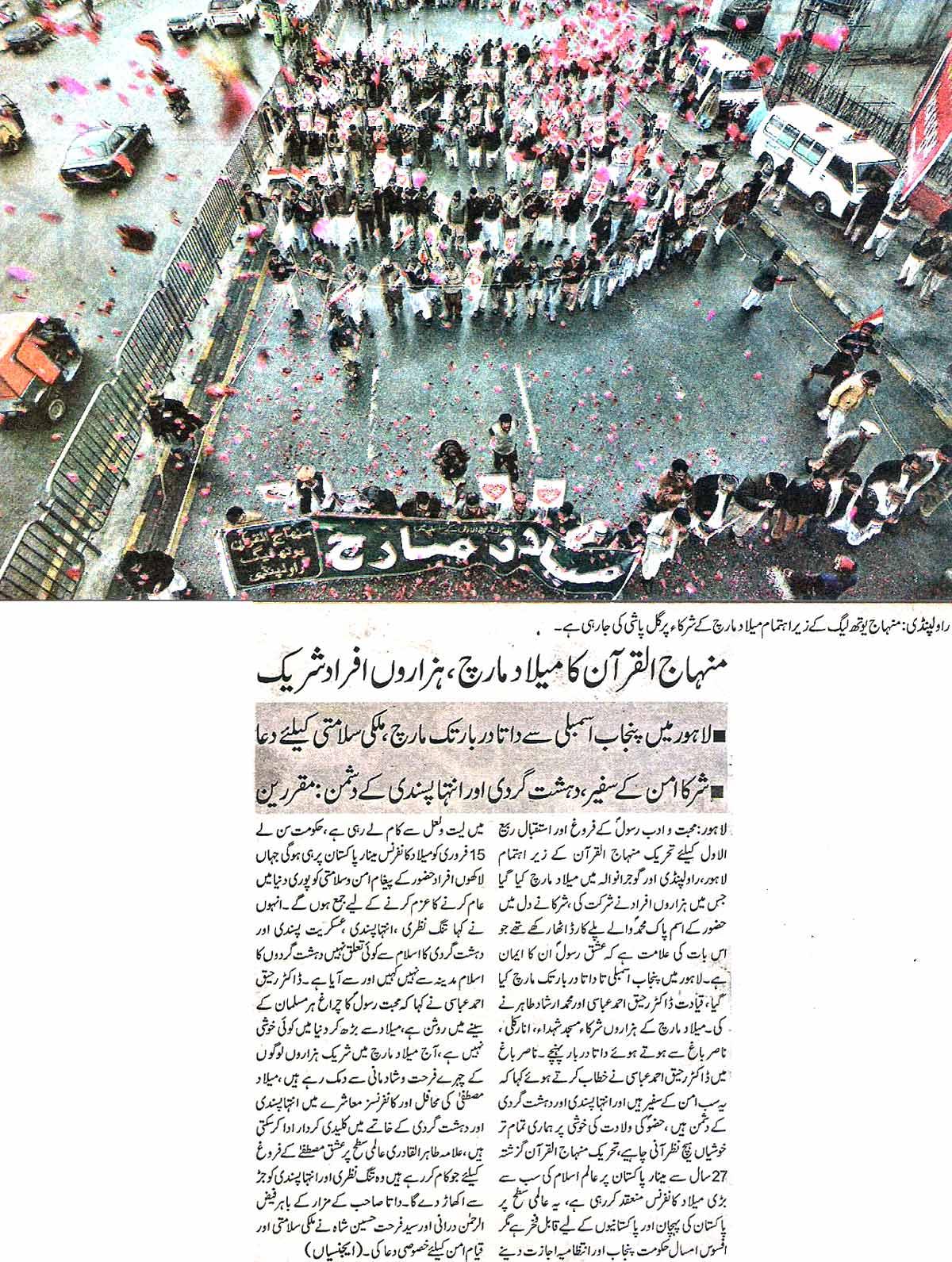 Minhaj-ul-Quran  Print Media CoverageDaily-AAj-Kal-Page-3