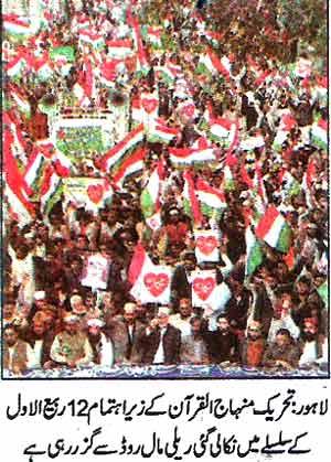 Minhaj-ul-Quran  Print Media CoverageDaily-Jinnah-Page-1