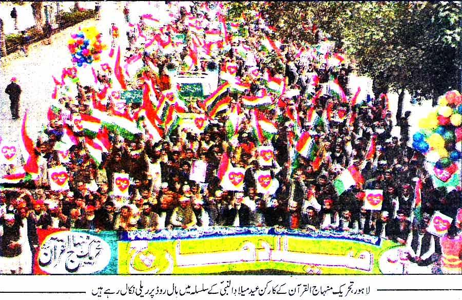 Minhaj-ul-Quran  Print Media CoverageDaily-Ash-share-B-p