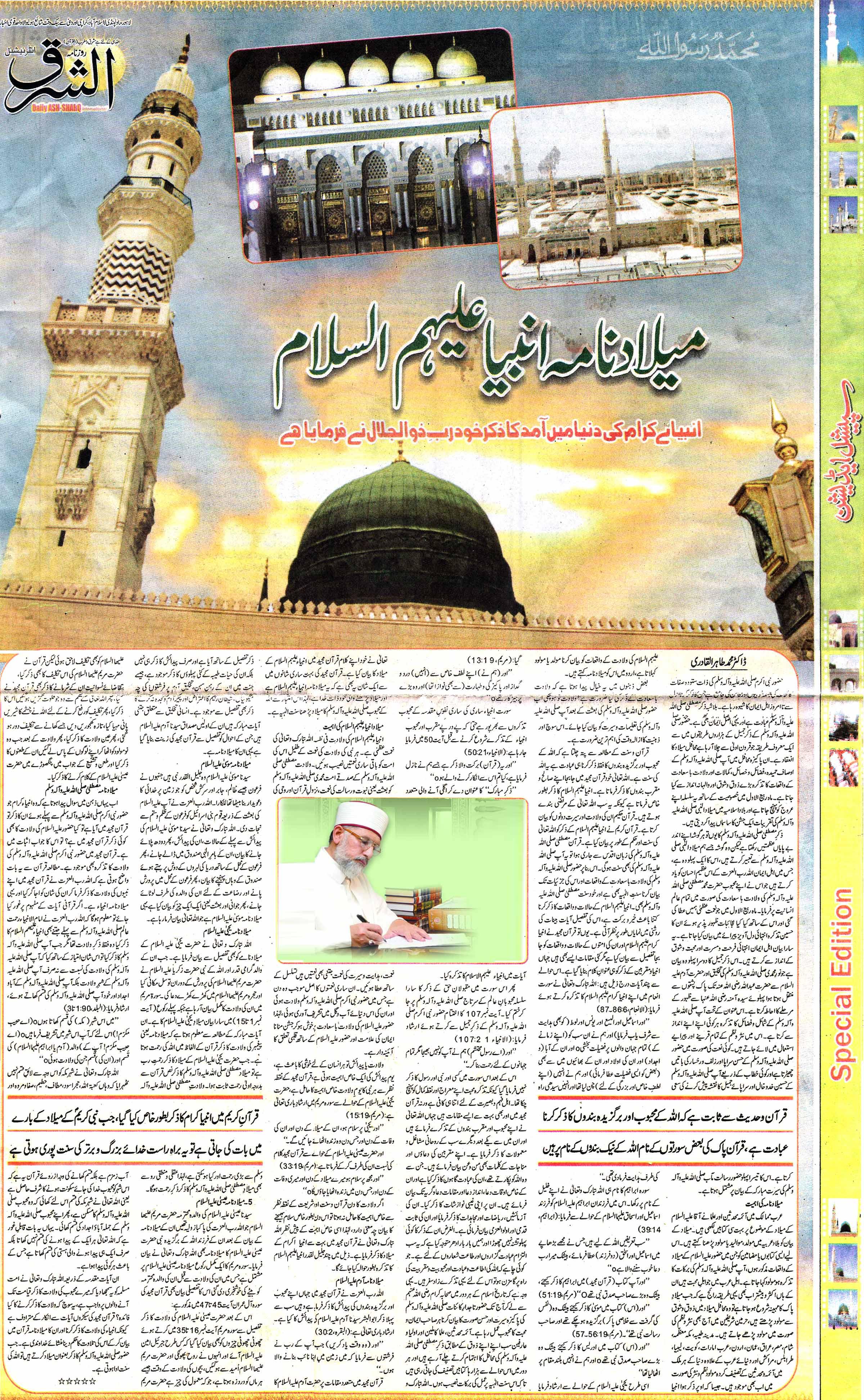 Minhaj-ul-Quran  Print Media CoverageDailyAsh-sharq-Special-Edition
