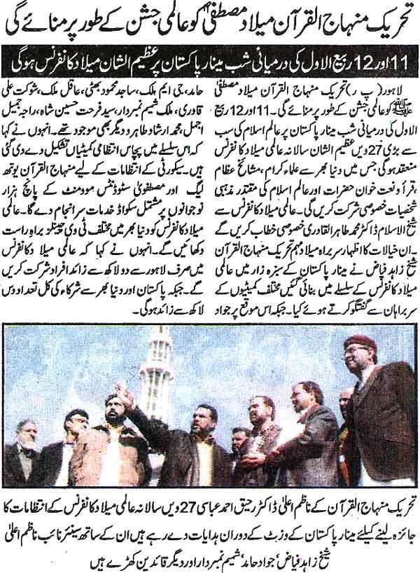 Minhaj-ul-Quran  Print Media CoverageDaily-Pakistan-Page-2