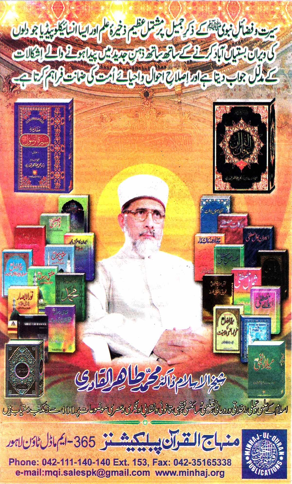 Minhaj-ul-Quran  Print Media CoverageDaily-Jang-Colour-Edition