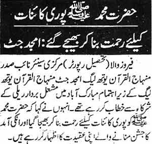 Minhaj-ul-Quran  Print Media CoverageDailt-Jinnah-Page-5