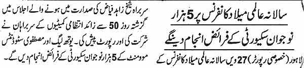 Minhaj-ul-Quran  Print Media CoverageDaily-Jang-Page-16