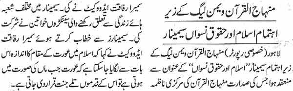 Minhaj-ul-Quran  Print Media CoverageDaily-Jang-Page-5