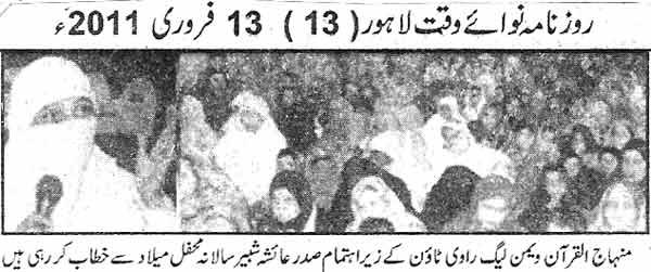 Minhaj-ul-Quran  Print Media CoverageDaily-Nawa-i-Waqt-Page-13