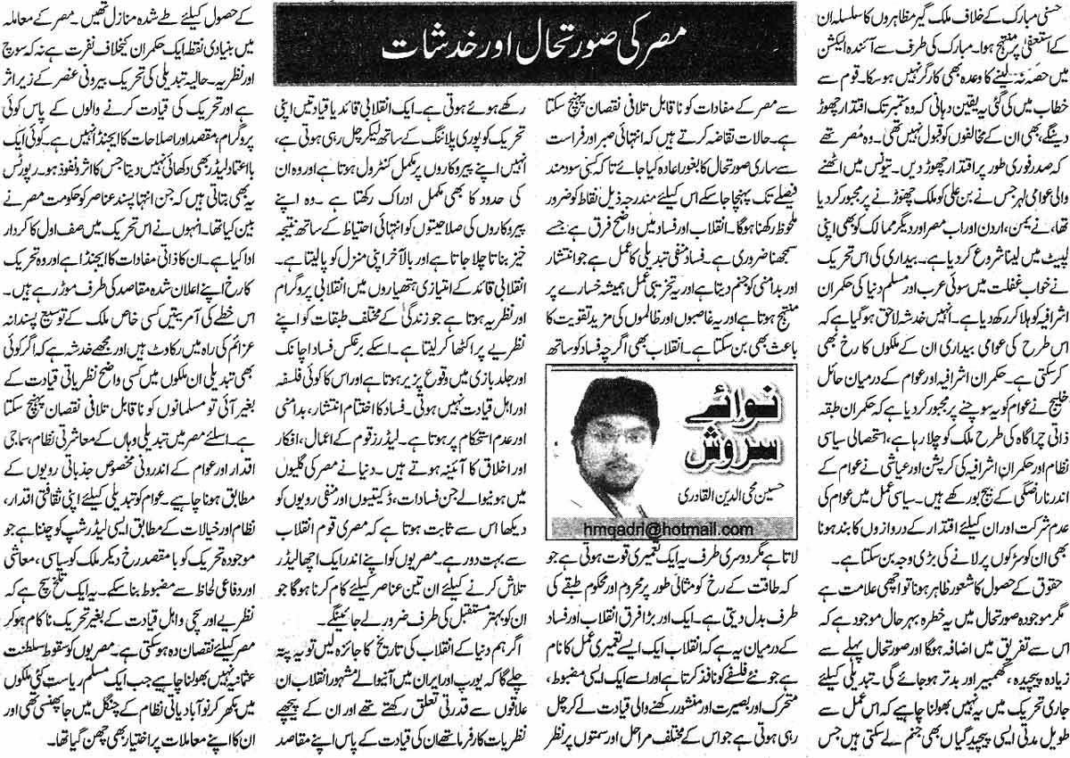 Minhaj-ul-Quran  Print Media CoverageDaily-Nawa-i-Waqt-Page-18