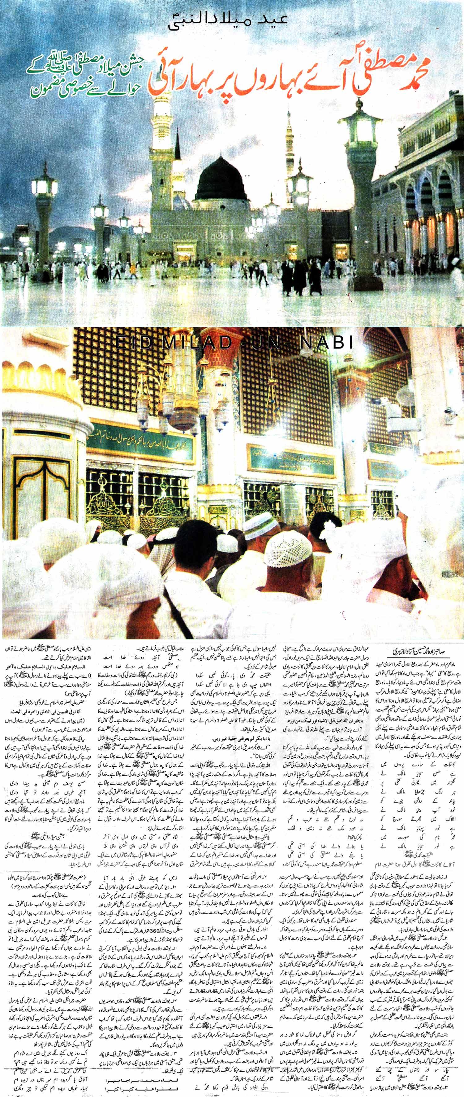 Minhaj-ul-Quran  Print Media CoverageDaily-Waqt-Sunday-Magazine