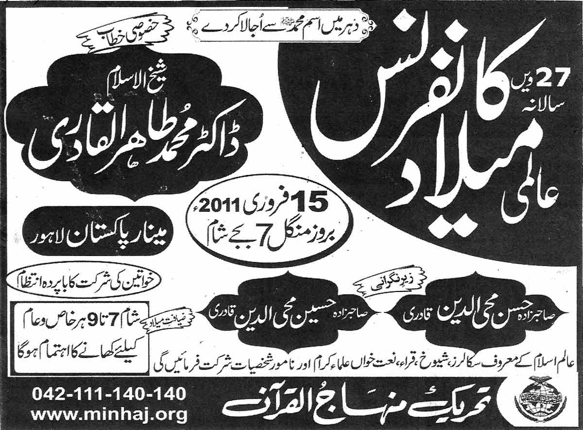 Minhaj-ul-Quran  Print Media CoverageDaily-Ash-sharq-B-P