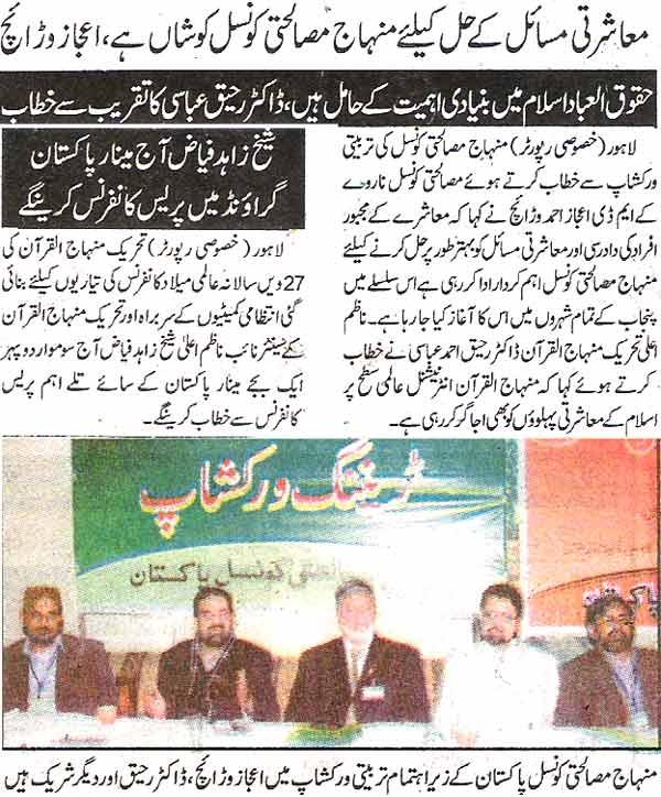 Minhaj-ul-Quran  Print Media CoverageDaily-Ash-sharq-Page-2
