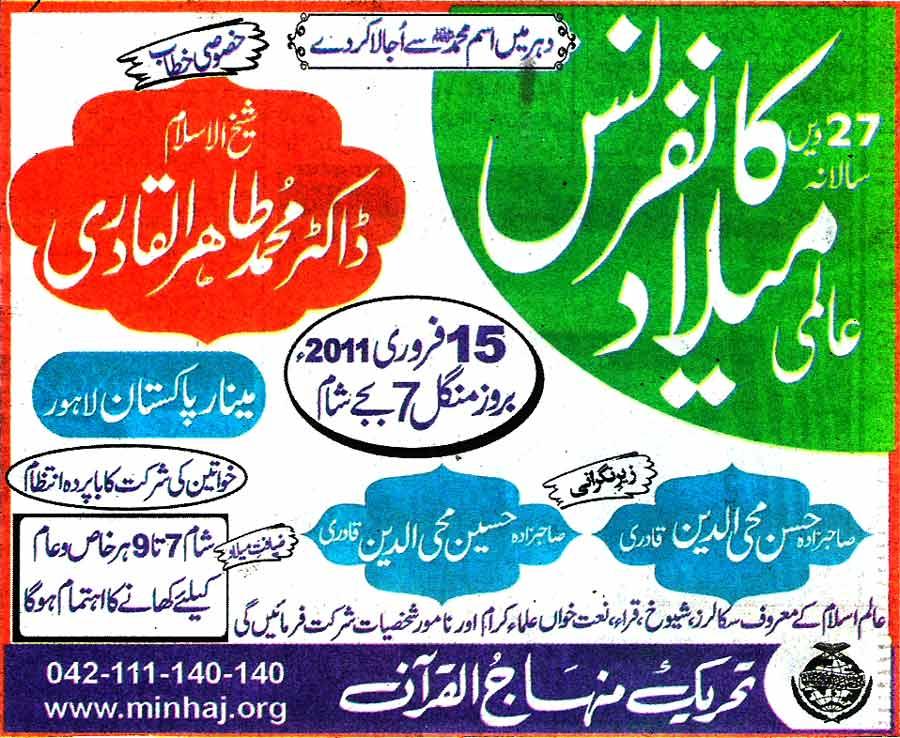 Minhaj-ul-Quran  Print Media CoverageDaily-Jinnah-B-P