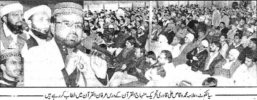 Minhaj-ul-Quran  Print Media CoverageDailt-Ash-sharq-Page-5