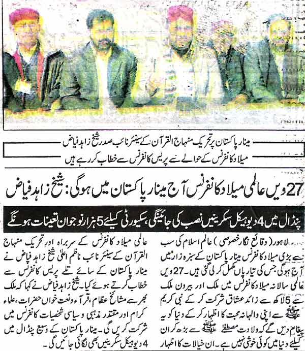 تحریک منہاج القرآن Minhaj-ul-Quran  Print Media Coverage پرنٹ میڈیا کوریج Daily Jinnah page 2