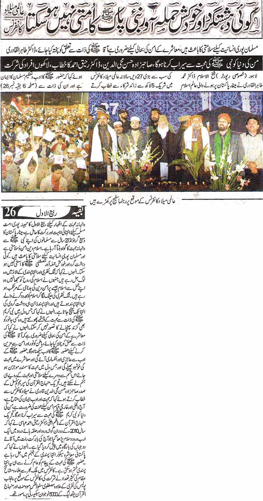 Minhaj-ul-Quran  Print Media CoverageDaily-Ash-sharq-Page-1