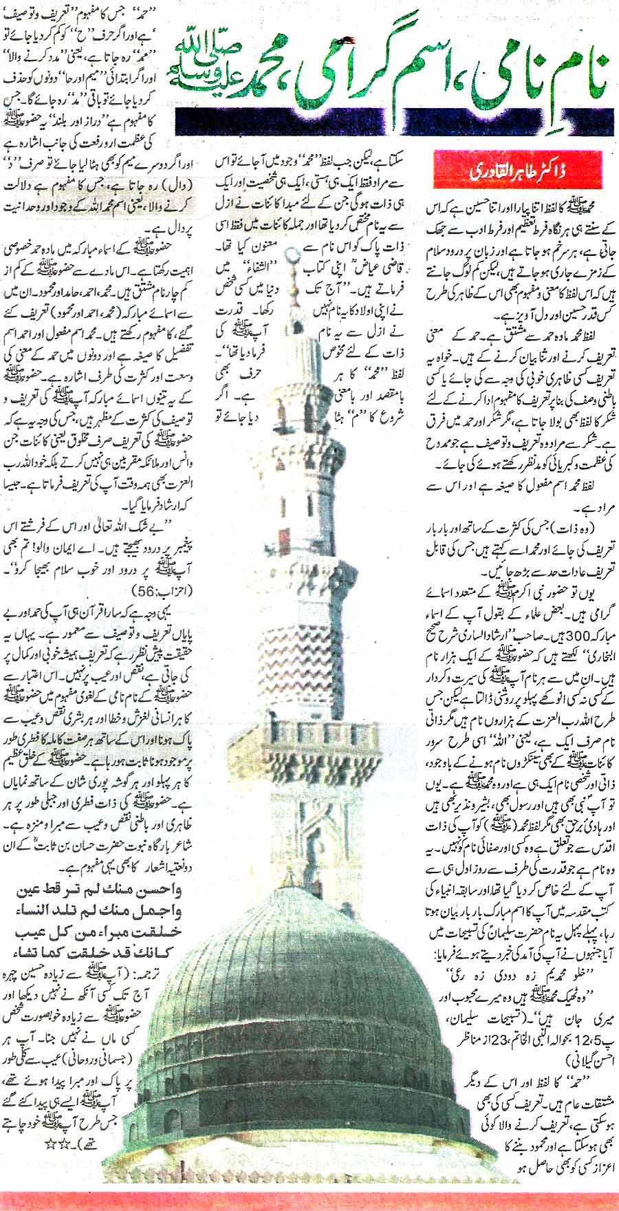 Minhaj-ul-Quran  Print Media CoverageDaily-Pakistan