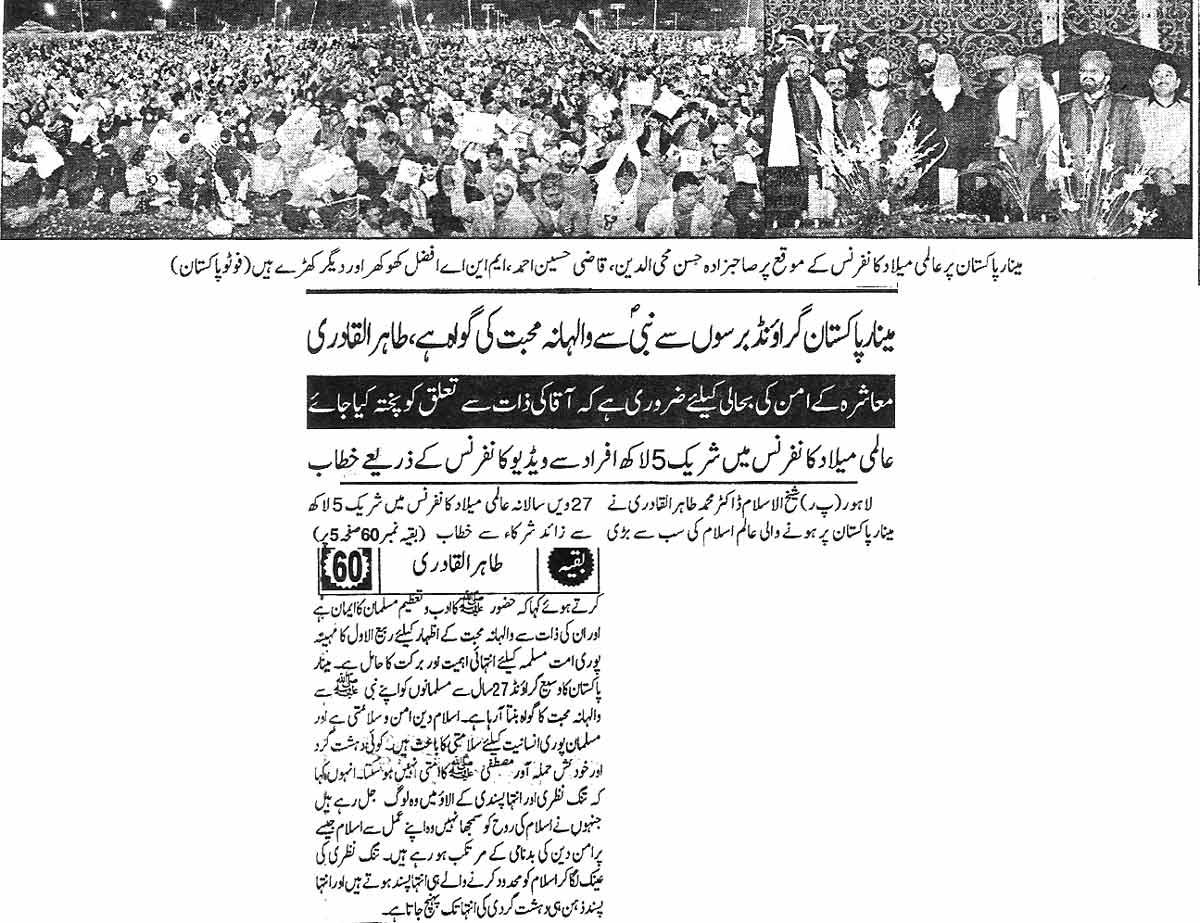 Minhaj-ul-Quran  Print Media CoverageDaily-Pakisatan-B-P