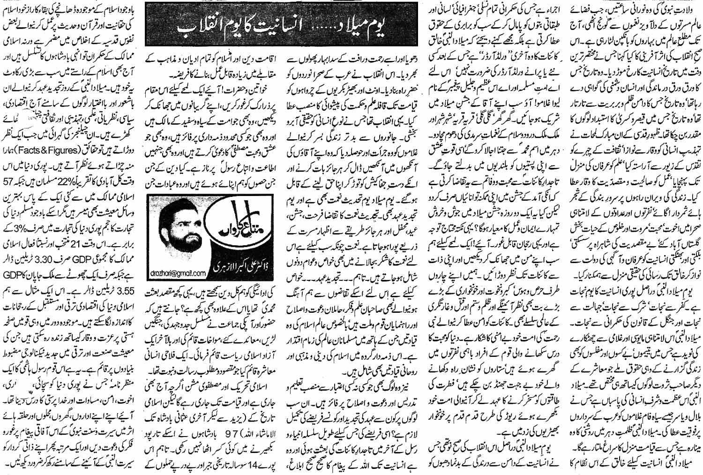 Minhaj-ul-Quran  Print Media CoverageDaily-Nawa-Waqt-