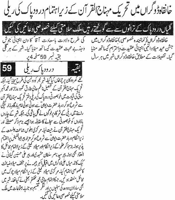 Minhaj-ul-Quran  Print Media Coverage Daily-Din-Page-2